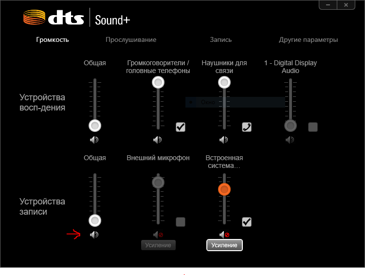 Hp Dts Sound Driver Download