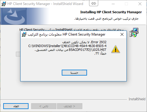 Solved: HP Client Security Manager Error 1722 - HP Support
