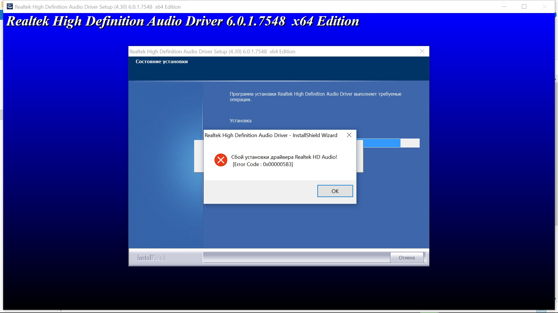 сбой установки драйвера realtek hd audio error code 0x000005b3