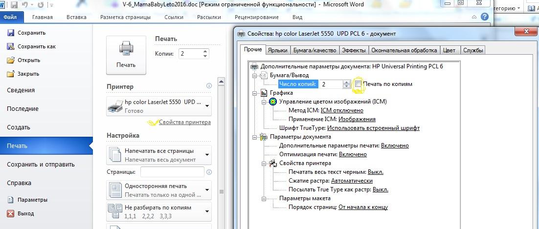 HP Universal Print Driver Windows PCL6 (64-bit ...