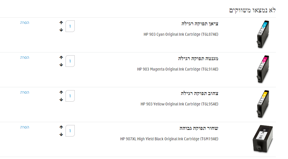 No toner available in all Israel for NEW HP printer? - HP