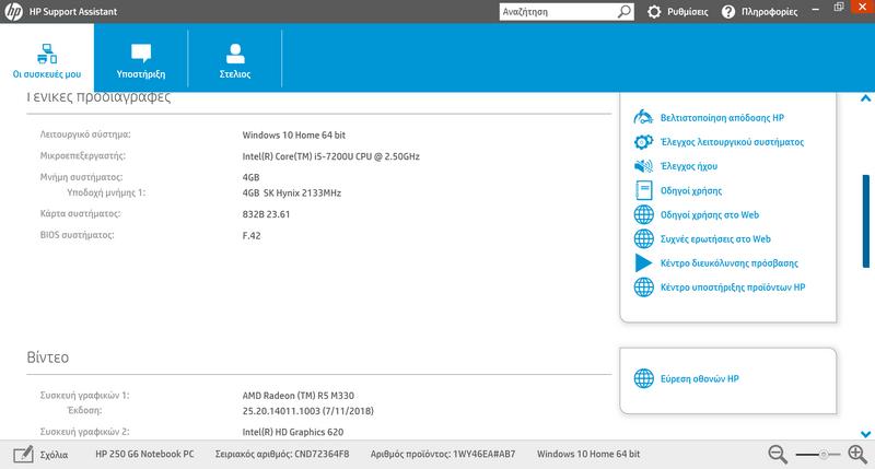 Hp 250 g6 drivers windows 7 64 bit