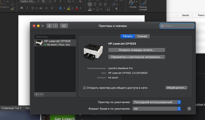 does not print the printer hp cp1025 mac os Mojave - HP