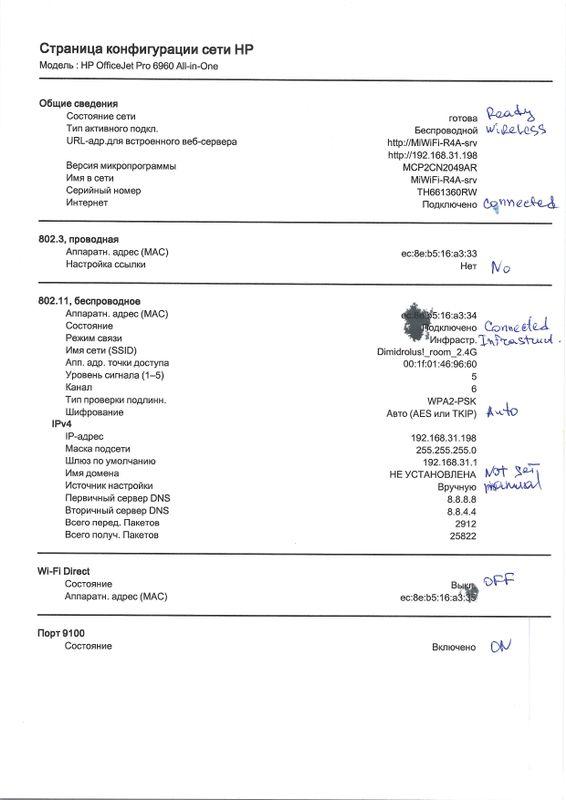 Network Connection Report_Страница_1.jpg