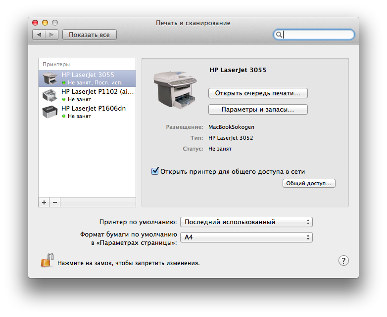 hp laserjet 2840 driver mac 10.8