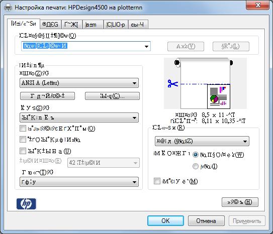 DesignJet 4500: HP DesignJet 4500 driver ver 7 10 0 0 - unreadable